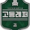 조원우 (H2ADIN) - 집 (Feat. 서사무엘  넉살 Samuel Seo & Nucksal) 고등래퍼.mp3