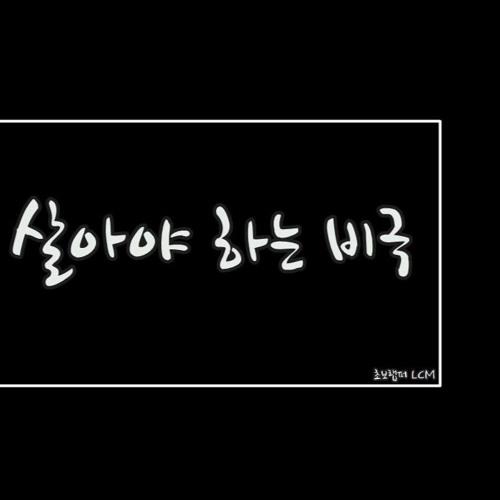[Beat] 나이맞게 살아야 하는 비극