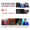 Neighbour's Noise (EP.1) | เพื่อนบ้านที่วัน ๆ คุยแต่เรื่องดนตรี