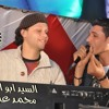 Download البنات تعبونا السيد ابو الرجاله و محمد عبد السلام 2017 Mp3