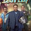 إيزي ماني - شارموفرز (من فيلم بنك الحظ) Easy Money - Sharmoofers (From Bank ElHazz Movie)