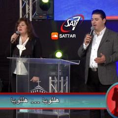 Follow Me 2017ترنيمة ناس كتير على اسمك - المرنمة منال سمير+ المرنم زياد شحاده - مؤتمر
