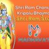 Sri Ram Chandra Kripalu Bhajman Madhavas Rock Band Mp3