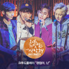 Crude Play (크루드플레이) - Peterpan [The Liar and His Lover OST Part 3] Mp3
