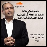 خمس نصائح هامة تضمن لك النجاح - د. ماهر صموئيل - مؤتمر هيئة أغصان الكرمة بهولندا - يوليو 2016