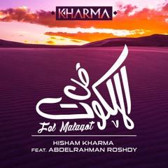 Hisham Kharma feat. Abdelrahman Roshdy ^ Fel Malaqot | هشام خرما مع عبد الرحمن رشدى ^ فى الملكوت