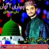 Maa Ki Shaan Abdul Ghafoor Qadri 03009379786.mp3.mp3