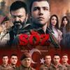 Söz Dizi Müzikleri - Komutan Yavuz