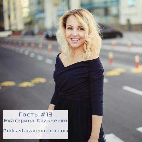 Выпуск #13 Екатерина Кальченко - Эра сотворчества в ментальном тренерстве