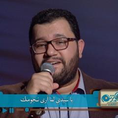 ترنيمة نفسي تغني يا مخلصي - المرنم رنا عادل + سمير سامي - برنامج هانرنم تاني