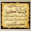 Al-Kafiroon ( The Disbelievers ) [109]سورة الكافرون - المصحف المعلم -ردد خلف القارئ خليفة الطنيجي-