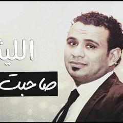 محمود الليثى 2018 اغنية صاحبت صاحب ,  اغاني جديدة ( جامدة اووووى