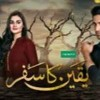 OST Yaqeen Ka Safar by Hadiya Kiyani | HUM TV New Drama | 2017
