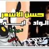Download حسن الأسمر - الواد دة إية؟؟ توزيــع جـديـد دجـى راضـــى 01028923195 Mp3