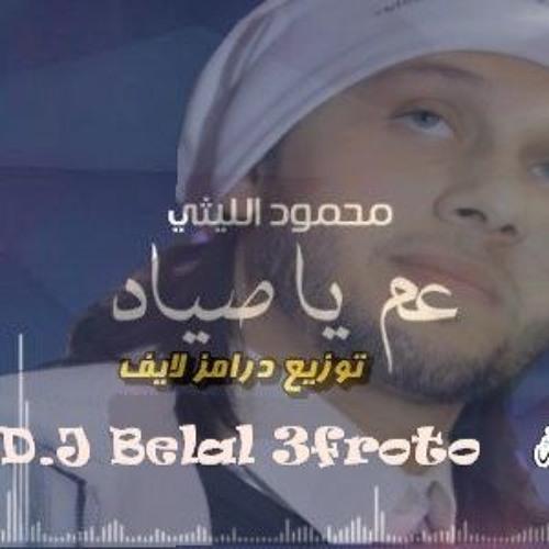 D.J Belal 3froto اغنية عم يا صياد محمود الليثي والموسيقار عب سلام & توزيع - Track 1