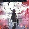 Download Eslam Ninja - Crave Heart l اسلام نينجا - حن قلبى Mp3