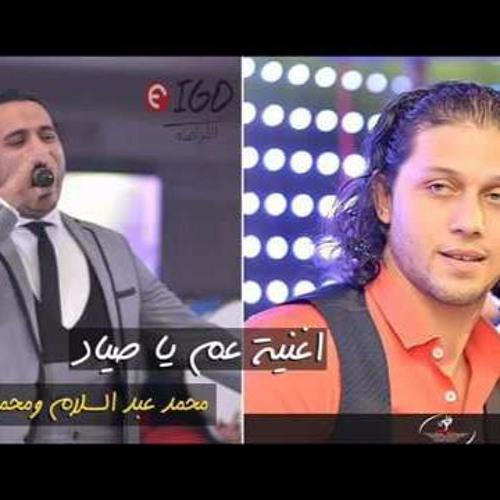 محمود الليثى عم يا صياد توزيع عبسلام - دي جي ادورة