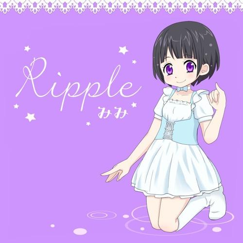 『Ripple』クロスフェード