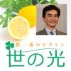世の光_2017年4月24日「日本で最初に孤児院を創設した 石井十次」