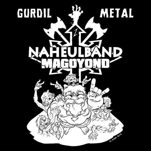 Mon Ancêtre Gurdil Metal