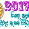 SBS Sinhala Aluth Avurudu Nakath Litha 2017