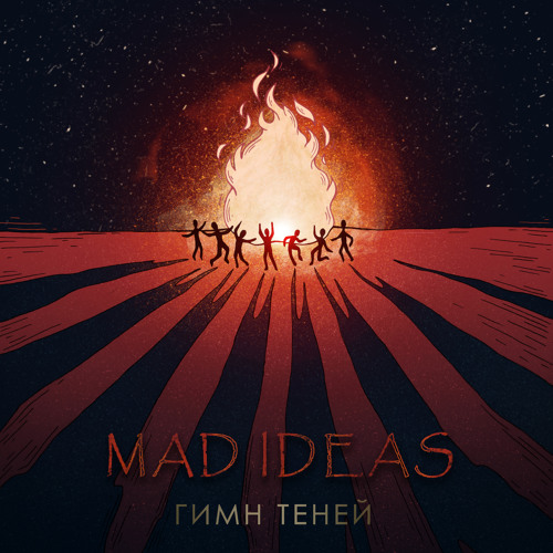 MAD IDEAS - ГИМН ТЕНЕЙ (2017)