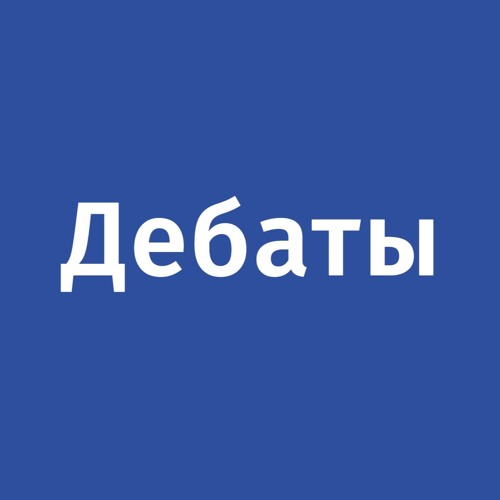 Дебаты. Игорь Драндин vs Виталий Милонов
