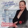 Людмила Сенчина - День рождения
