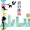 【9 vocals】 君の体温 / Kimi No Taion 【VOCALOID Chorus】