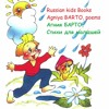 AgniyaBarto, poems for kids / Агния Барто, стихи малышам