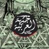 Biz - Shabbat Shalom l Jewish Trap Music Mix l أغنية يهودية شرقية