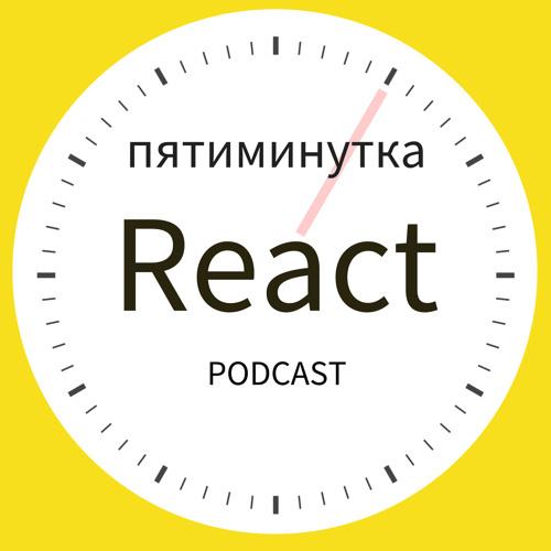 #6 - React 15.5 and 16 Umbrella