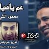 Download عم يا صياد غناء اللثي وعبد السلام توزيع حواوشي المخترع تيم ولاد البلد Mp3