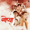01 Pyav Pyav Nav Maz Gopya(VipMarathi.Com)
