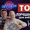 DevShow #5 — ТОП-10 лучших сайтов для веб-разработчика от профи!