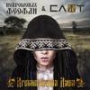 Neuromonakh Feofan & Slot - Древнерусская душа