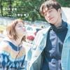 Weightlifting Fairy - Nam Nam Nam (Leeane Remix) [Kim Bok Joo's Ringtone]
