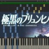 Brynhildr in the Darkness OP [Piano Version], 極黒のブリュンヒルデ