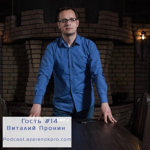 Выпуск #14 Виталий Пронин- Лайки это хорошо, но на лайки ничего не купишь!  Кто такой SMM- продажник