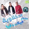 Download مهرجان ليك وليا الدخلاوية 2017 Mp3