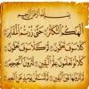 Download At-Takathur [102]  سورة التكاثر - المصحف المعلم - ردد خلف القارئ خليفة الطنيجي Mp3