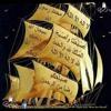 Maher Zain 2016 - Nassim Habat 3alayna