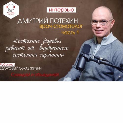 Интервью на АЛЛАТРА РАДИО с врачом-стоматологом Дмитрием Потехиным.Часть 1