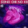 JoJo's Bizarre Adventure - JoJo Sono Chi No Kioku -end Of THE WORLD- (Chiptune Cover)