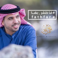FATHFAR FINAL MASTER NEW فاظفر بها