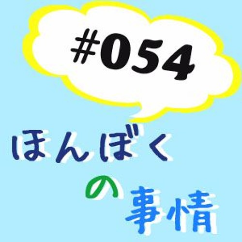 【ネットラジオ】ほんぼくの事情#054【小ネタ】