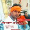 Topi Wala Bhi Sar Jhuka Ke Jai Shree Ram Bolega Hindu Yuva Vahini Mix Djshes Mp3