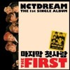 My First And Last (NCT Dream)