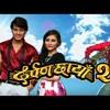 Aakashai Ma  आकाशैमा  New Movie  DARPAN CHHAYA 2  दर्पण छाँया २  Rajesh Payal  Melina Rai