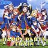 【ひる】 HAPPY PARTY TRAIN 【歌ってみた】